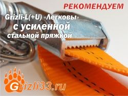 Усиленные браслеты Grizli-L(+U) со стальной пряжкой!