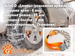 """Купить браслет противоскольжения Grizli-D """"Джипы"""" во Владимире"""