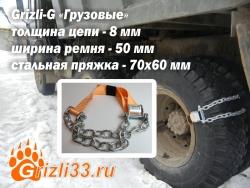 """Купить браслет противоскольжения Grizli-G """"Грузовые"""" во Владимире"""