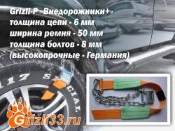 """Купить браслет противоскольжения Grizli-P """"Внедорожники+"""" во Владимире"""
