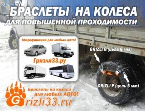 Браслеты на любой грузовой транспорт