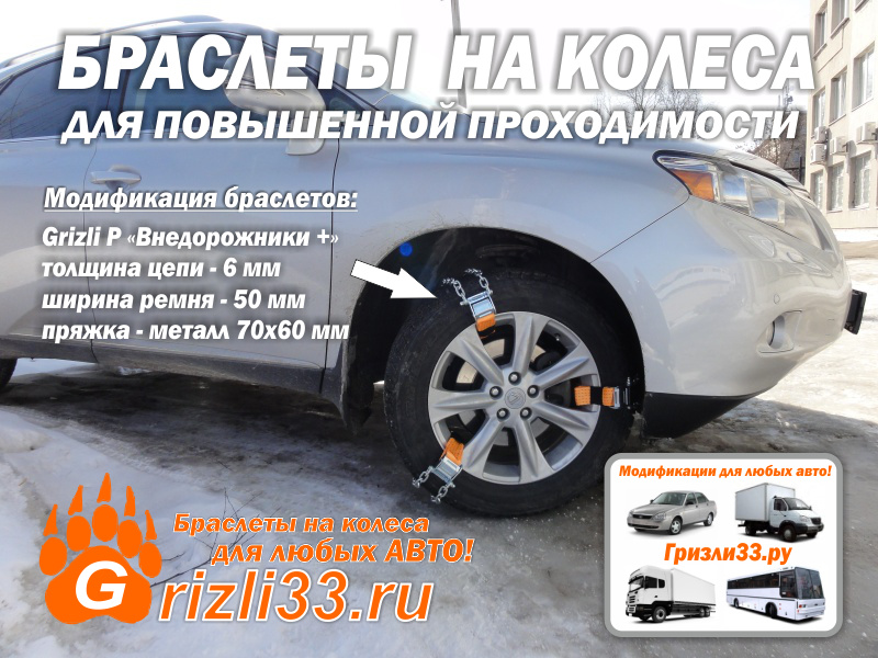 Возможна доставка браслетов на колеса - противобуксовочных цепей на колеса по всей РОССИИ