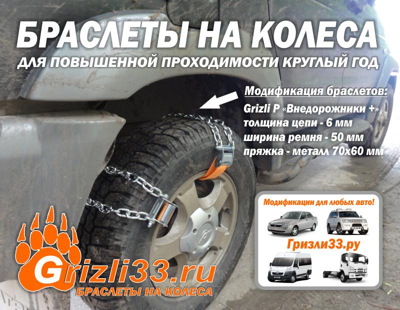 Купить цепи на колеса уаз патриот в россии :: АВТОРЫНОК