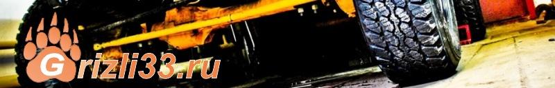 """Браслеты на колеса """"Гризли"""" - это аналог автомобильных цепей для преодоления бездорожья, но более удобные в эксплуатации!"""