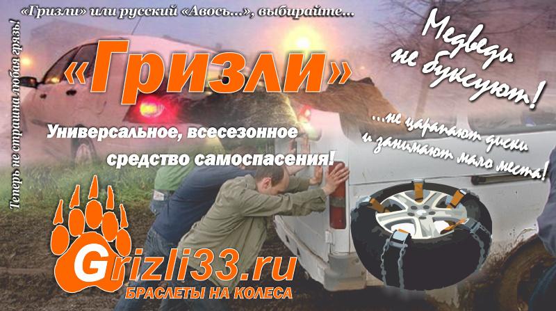 Купить цепи - браслеты противоскольжения на колеса в Иваново, в Ивановской области, в Вичуге, в Кинешме, в Кохме, в Родниках, в Тейково, в Фурманово, в Шуе