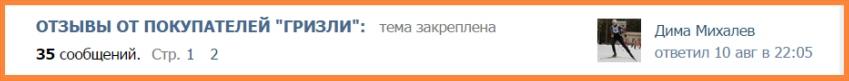 """Отзывы от покупателей браслетов """"Гризли"""" Вконтакте..."""